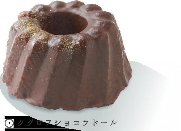 クグロフショコラドール