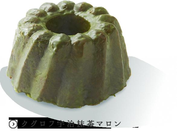 クグロフ宇治抹茶マロン